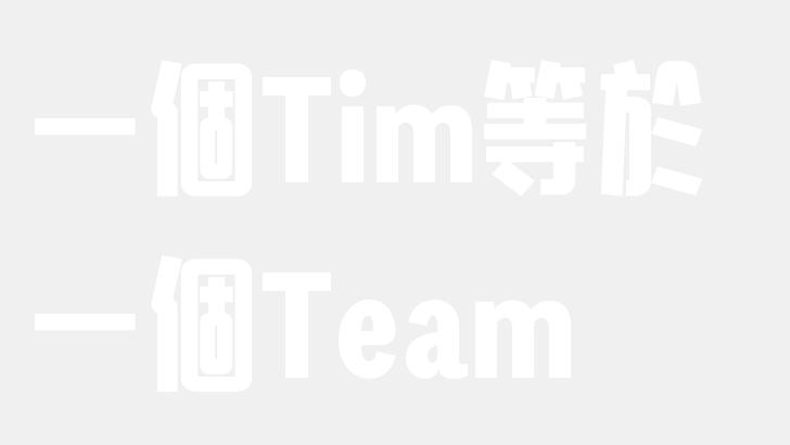 一個Tim等於一個Team