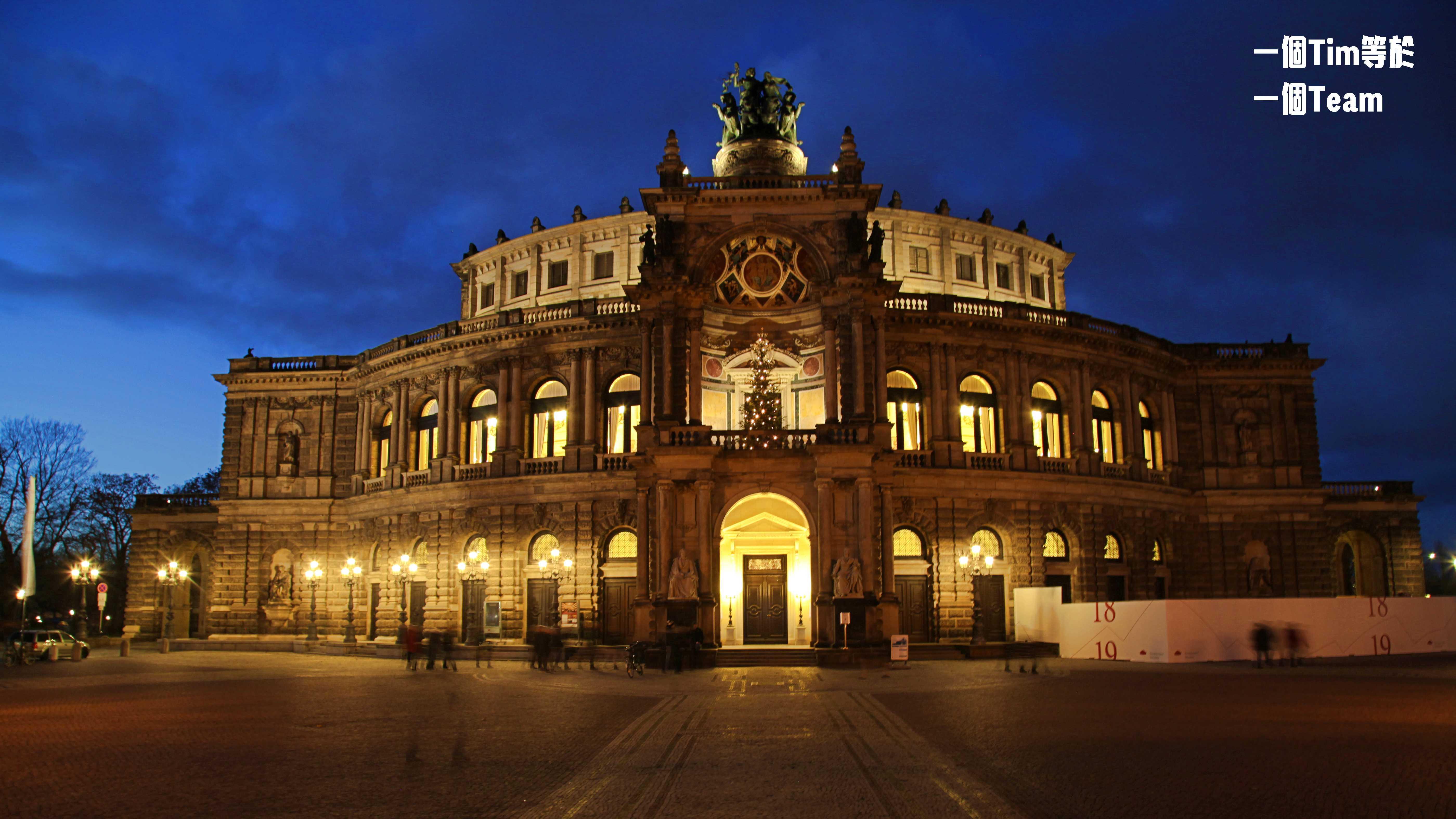 德國.德列斯登|遇見「歌劇版」提姆!浴火重生的宮廷歌劇院 《最美聲》座位僅需8歐元